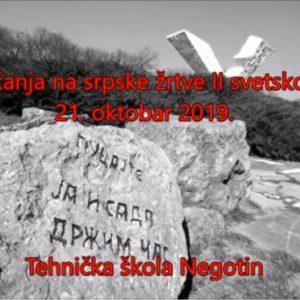 Дан сећања на жртве у Другом светском рату